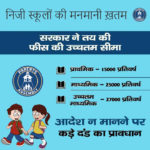 news about education